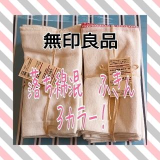 ムジルシリョウヒン(MUJI (無印良品))の無印良品「落ちわた混ふきん」3カラー(収納/キッチン雑貨)