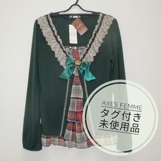 【未使用タグ付き】アクシーズファム 深緑 ブラウス 長袖 グリーン 秋 秋服