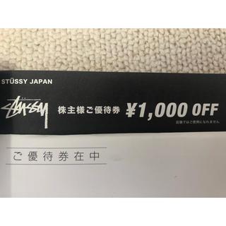 ステューシー(STUSSY)の株主優待券 TSI STUSSY JAPAN 1000円OFF 3枚(ショッピング)