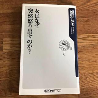 カドカワショテン(角川書店)の角川書店 女はなぜ突然怒り出すのか?(ノンフィクション/教養)