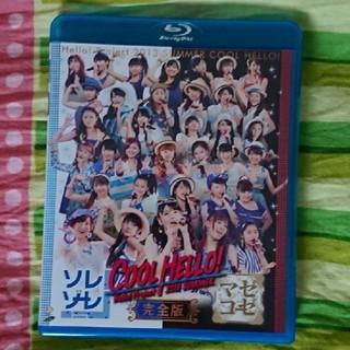 モーニングムスメ(モーニング娘。)のHello!Project2013 SUMMER COOL HELLO!~ソレゾ(ミュージック)