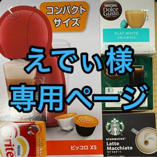 ネスレ(Nestle)のドルチェグスト えでぃ様専用ページ(コーヒー)