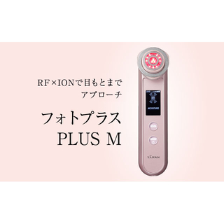 YA-MAN - 美品🌈 ヤーマン RF美顔器 フォトプラス PLUS M