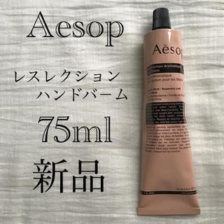 Aesop - Aesop  レスレクションハンドバ-ム 75ml ☆新品☆
