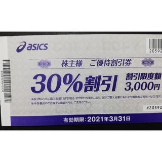 アシックス(asics)のアシックス 優待券 asics  1枚(ショッピング)