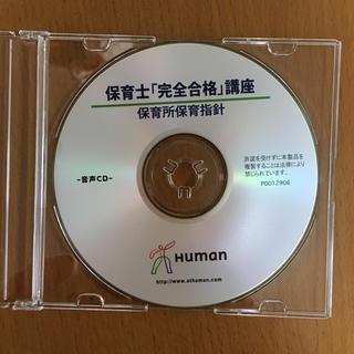 保育士試験対策♡保育所保育指針CD(朗読)