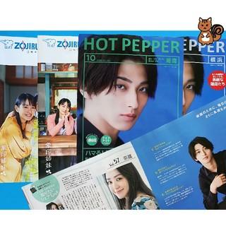 横浜流星 奈緒 ホットペッパー カタログ 4冊