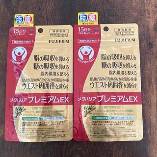 フジフイルム(富士フイルム)の新品未開封  富士フイルム FUJIFILM   メタバリアプレミアムEX(ダイエット食品)