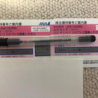 エーエヌエー(ゼンニッポンクウユ)(ANA(全日本空輸))の株主優待券 ANA 2枚(その他)