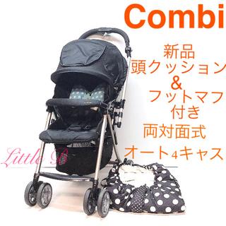 combi - コンビ*新品ヘッドクッション付*オート4キャス ブラックベビーカー