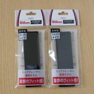 ウィルソン(wilson)の【新品未使用】ウィルソン テニスグリップテープ ウェットタイプ黒2本(その他)
