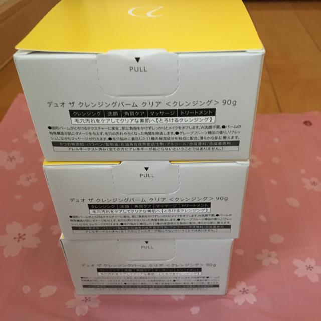 DUO クレンジングバーム クリア90g×3個 コスメ/美容のスキンケア/基礎化粧品(クレンジング/メイク落とし)の商品写真