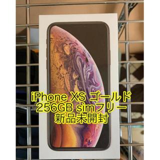 Apple - 新品 iPhoneXS 256GB GOLD ゴールド 新品未開封