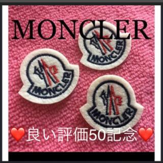 モンクレール(MONCLER)のアイロンワッペン(各種パーツ)