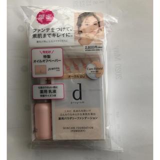 ディープログラム(d program)の【新品】Dプログラム ファンデーション 乳液 あぶらとり紙(ファンデーション)