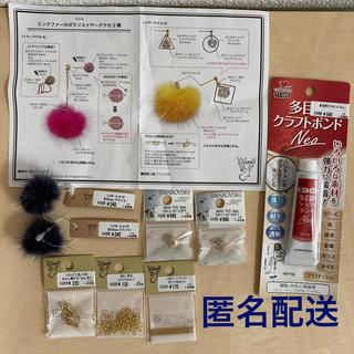 キワセイサクジョ(貴和製作所)のミンクボール、スワロフスキーのイヤリングパーツ(各種パーツ)