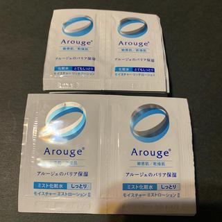 アルージェ(Arouge)のアルージェお試し。(サンプル/トライアルキット)