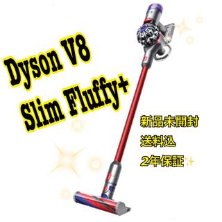 dyson V8 Slim Fluffy+ 【ツール5点付】