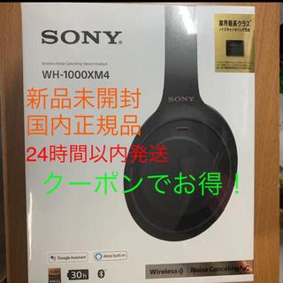 SONY - WH-1000XM4 新品未開封品 国内正規品 ハイレゾ対応