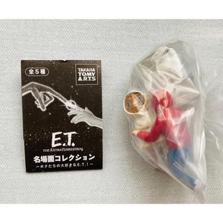 タカラトミーアーツ(T-ARTS)のE.T. イーティー名場面コレクション「ETとエリオット」カプセルトイ未開封新品(SF/ファンタジー/ホラー)