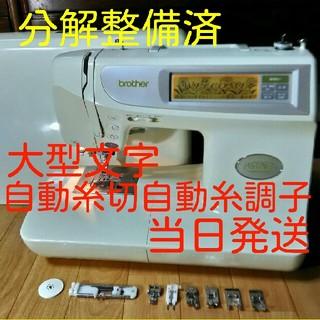 分解整備済 文字縫 自糸切 ASTINA CP961 ブラザーコンピュータミシン