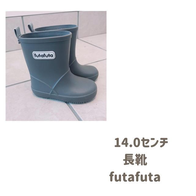 futafuta(フタフタ)の長靴14センチfutafuta長靴レインシューズ キッズ/ベビー/マタニティのベビー靴/シューズ(~14cm)(長靴/レインシューズ)の商品写真