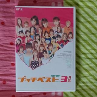 モーニングムスメ(モーニング娘。)のプッチベスト3 DVD DVD(ミュージック)