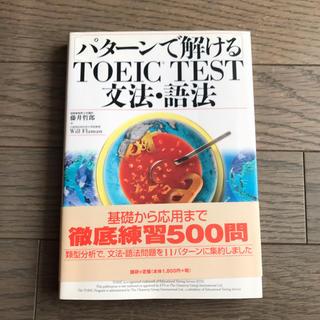 パターンで解けるTOEIC test文法・語法