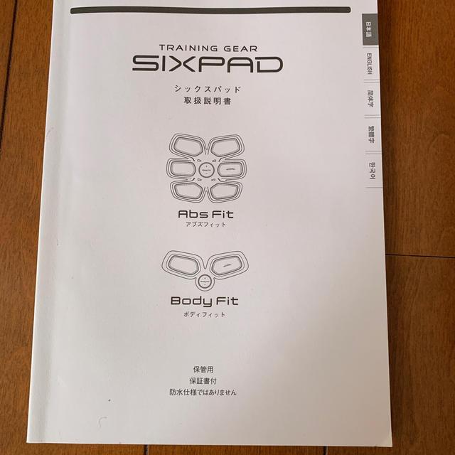 SIXPAD(シックスパッド)のシックスパッド アブズフィット 本体 【値下済み】 スポーツ/アウトドアのトレーニング/エクササイズ(トレーニング用品)の商品写真