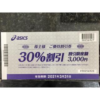 アシックス(asics)のアシックス 30%割引券💰5枚(その他)