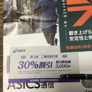 アシックス(asics)のアシックス 株主優待券 10枚(その他)