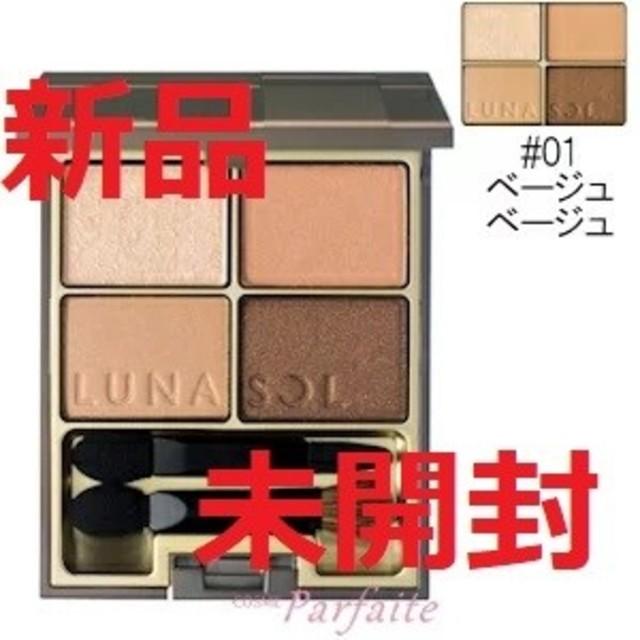 LUNASOL(ルナソル)のkunidori様専用。 コスメ/美容のベースメイク/化粧品(アイシャドウ)の商品写真