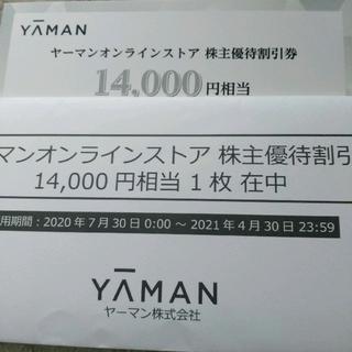 YA-MAN - ヤーマン オンラインストア 株主優待 割引券 YAMAN