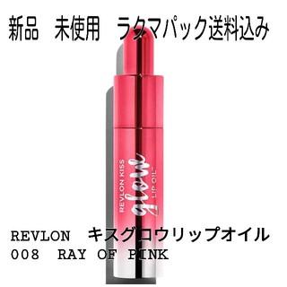 レブロン(REVLON)の新品 未使用 レブロン キス グロウ リップ オイル 008 レイ オブ ピンク(口紅)
