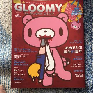 グルーミー  GLOOMY  (キャラクターグッズ)