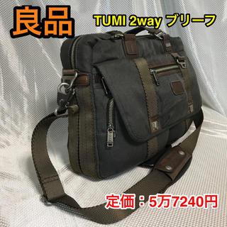 トゥミ(TUMI)の【良品】TUMI 拡張式2wayブリーフケース ☆珍しい前面フラップ仕様☆(ビジネスバッグ)