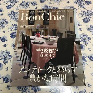 ボンシック BonChic 美しい暮らしとリフォ-ムの情報誌 vol.3