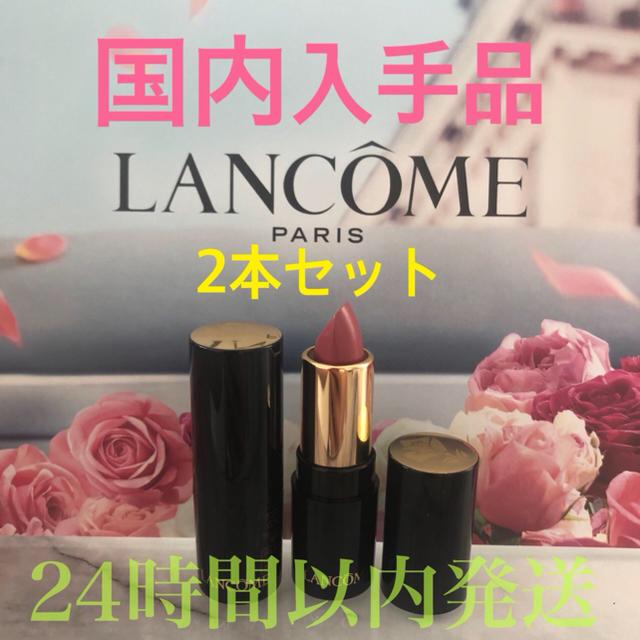 LANCOME(ランコム)の新品未使用♡ランコムラプソリュルージュS264♡ミニサイズリップ2本セット コスメ/美容のベースメイク/化粧品(口紅)の商品写真
