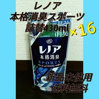ピーアンドジー(P&G)の【お買い得セット】レノア 本格消臭 SPORTS  430ml×16(日用品/生活雑貨)