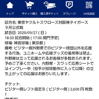 ハンシンタイガース(阪神タイガース)の9/27 (日) ヤクルトX 阪神 レフトビジター 1枚 b(野球)