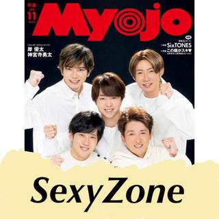 セクシー ゾーン(Sexy Zone)のMyojo 11月号 SexyZone 切り抜き(アート/エンタメ/ホビー)