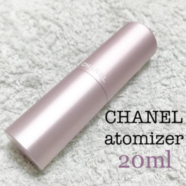 CHANEL(シャネル)の新品💕【即購入OK♡】大人気!CHANEL アトマイザー20ml ノベルティー コスメ/美容の香水(香水(女性用))の商品写真