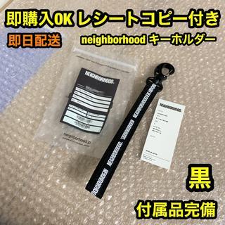 ネイバーフッド(NEIGHBORHOOD)の即購入OK 黒 ネイバーフッド キーホルダー P-KEYHOLDER(キーホルダー)