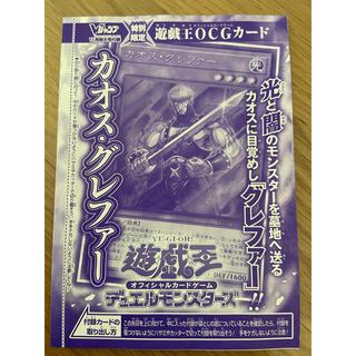 コナミ(KONAMI)の遊戯王 カオス・グレファー(シングルカード)