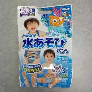 ユニチャーム(Unicharm)の新品未使用 水あそびパンツ ビッグ 3枚入り(ベビー紙おむつ)