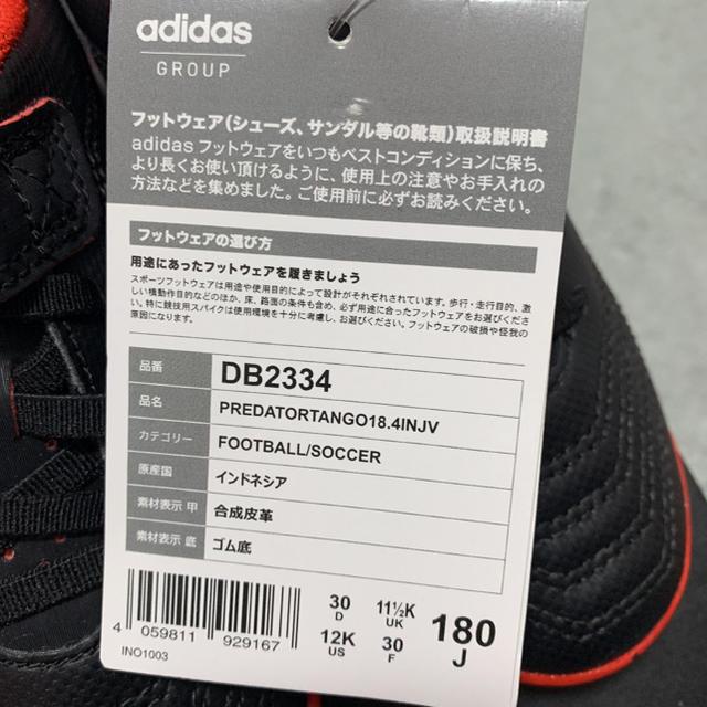 adidas(アディダス)のadidasアディダス サッカーシューズ プレデタータンゴ18.0㎝ 新品 スポーツ/アウトドアのサッカー/フットサル(シューズ)の商品写真