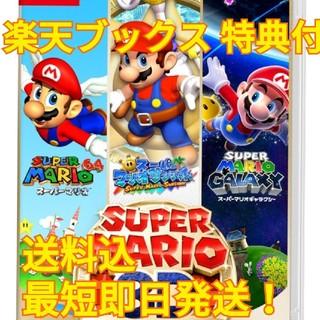 任天堂 - 【新品】スーパーマリオ 3D コレクション 楽天ブックス特典付