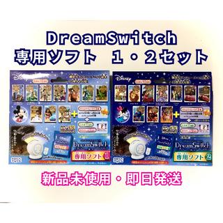 Disney - 【新品】 Dream Switch ドリームスイッチ 専用ソフト 1・2セット