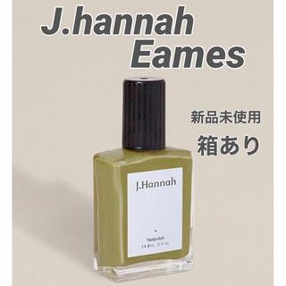 トゥデイフル(TODAYFUL)の【J.Hannah】Eames イームス ネイルポリッシュ 箱あり(マニキュア)