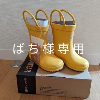 モンベル(mont bell)のモンベル パンタナルブーツ 15cm(長靴/レインシューズ)